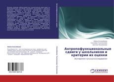 Bookcover of Антропофункциональные сдвиги у школьников и критерии их оценки