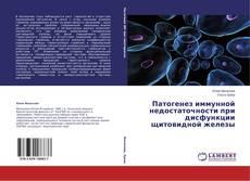Обложка Патогенез иммунной недостаточности при дисфункции щитовидной железы