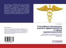 Обложка Специфика процедуры оценки эффективности в сфере здравоохранения