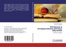 Bookcover of Активные и интерактивные методы обучения