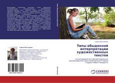 Bookcover of Типы обыденной интерпретации художественных текстов