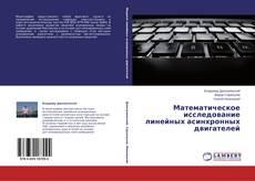 Bookcover of Математическое исследование линейных асинхронных двигателей