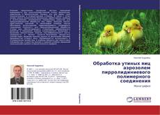 Bookcover of Обработка утиных яиц аэрозолем пирролидиниевого полимерного соединения