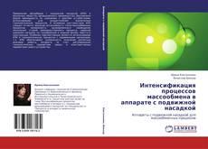 Bookcover of Интенсификация процессов массообмена в аппарате с подвижной насадкой