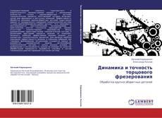 Bookcover of Динамика и точность торцового фрезерования