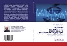 Couverture de Развитие медицинского страхования в Российской Федерации