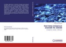 Обложка Система опорных знаний по химии