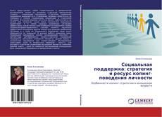 Обложка Социальная поддержка: стратегия и ресурс копинг-поведения личности