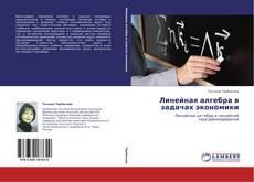 Bookcover of Линейная алгебра в задачах экономики