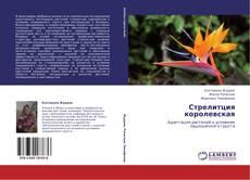 Bookcover of Стрелитция королевская