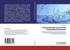 Borítókép a  Управление услугами водообеспечения - hoz