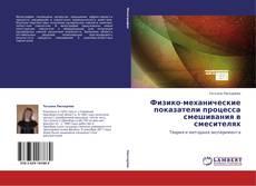 Copertina di Физико-механические показатели процесса смешивания в смесителях