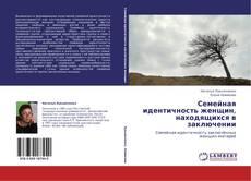 Bookcover of Семейная идентичность женщин, находящихся в заключении