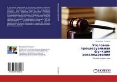 Bookcover of Уголовно-процессуальная функция расследования