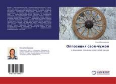 Portada del libro de Оппозиция свой-чужой