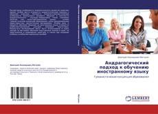 Bookcover of Андрагогический подход к обучению иностранному языку