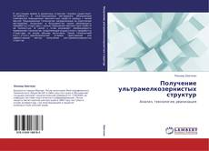 Bookcover of Получение ультрамелкозернистых структур
