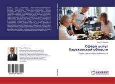 Bookcover of Сфера услуг Харьковской области