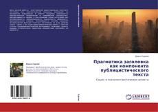 Bookcover of Прагматика заголовка как компонента публицистического текста