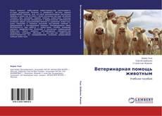 Bookcover of Ветеринарная помощь животным