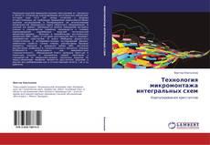 Bookcover of Технология микромонтажа интегральных схем