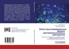 Bookcover of Наноструктурированные формы противоопухолевых препаратов
