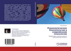 Обложка Психологическое благополучие в современной психологии