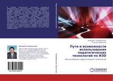 Couverture de Пути и возможности использования педагогических технологий по ИЗО