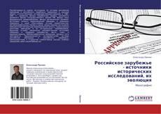 Couverture de Российское зарубежье - источники исторических исследований, их эволюция