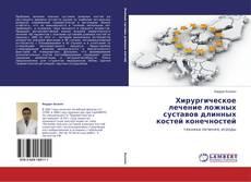 Bookcover of Хирургическое лечение ложных суставов длинных костей конечностей