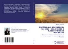 Bookcover of Интеграция этнических казахов- оралманов в Казахстанское общество