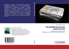 Bookcover of Потребительская идеология
