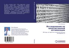 Bookcover of Исследование по целочисленной оптимизации