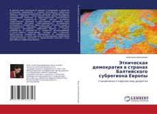Этническая демократия в странах Балтийского субрегиона Европы的封面