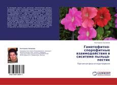 Обложка Гаметофитно-спорофитные взаимодействия в сиситеме пыльца-пестик