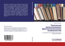 Bookcover of Типология межъязыковых фразеологических эквивалентов