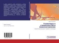 Bookcover of Геликоиды в строительстве и машиностроении