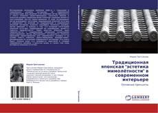 """Bookcover of Традиционная японская """"эстетика мимолётности"""" в современном интерьере"""