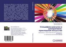 Bookcover of Специфика рисунка в декоративно-прикладном искусстве