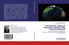 Capa do livro de Вселенная, Земля и Человек в трудах Абу Райхана Беруни