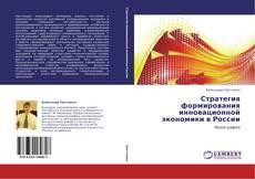 Обложка Стратегия формирования инновационной экономики в России