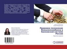 Bookcover of Правовое положение Внешэкономбанка в банковской системе России