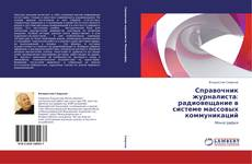 Bookcover of Справочник журналиста: радиовещание в системе массовых коммуникаций