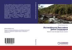 Bookcover of Ихтиофауна бассейна реки Сырдарьи