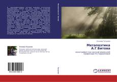 Bookcover of Метапоэтика А.Г.Битова