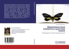 Обложка Франкоязычные элементы в русском языке