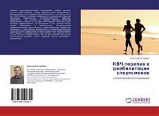 КВЧ-терапия в реабилитации спортсменов的封面
