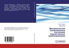 Bookcover of Динамические напряженные состояния тонкостенных трубопроводов