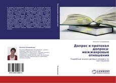 Bookcover of Допрос и протокол допроса: межжанровые отношения