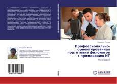 Bookcover of Профессионально-ориентированная подготовка филологов к применению ИТ